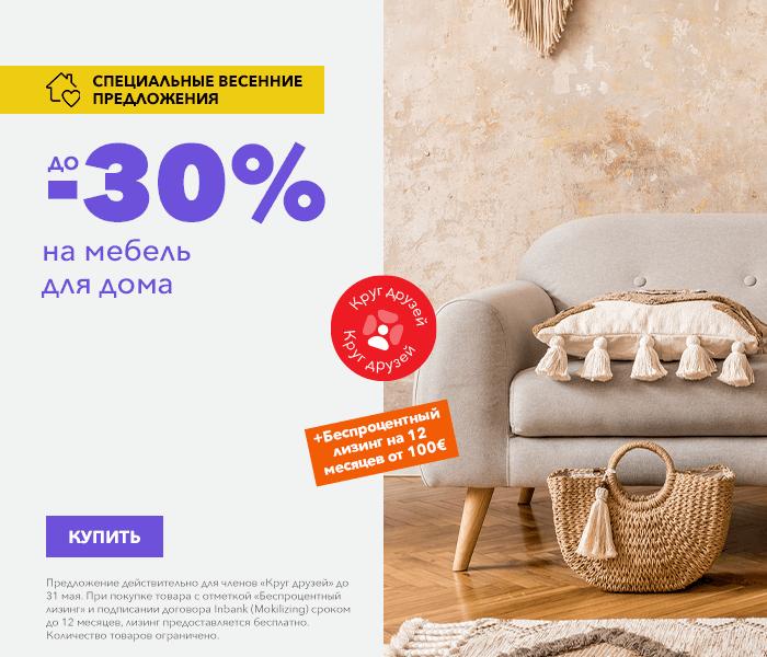 Специальные весенние предложения! на мебель для дома до -30%