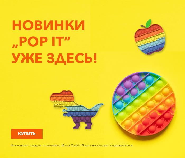 """Новинки """"Pop it"""" уже здесь!"""