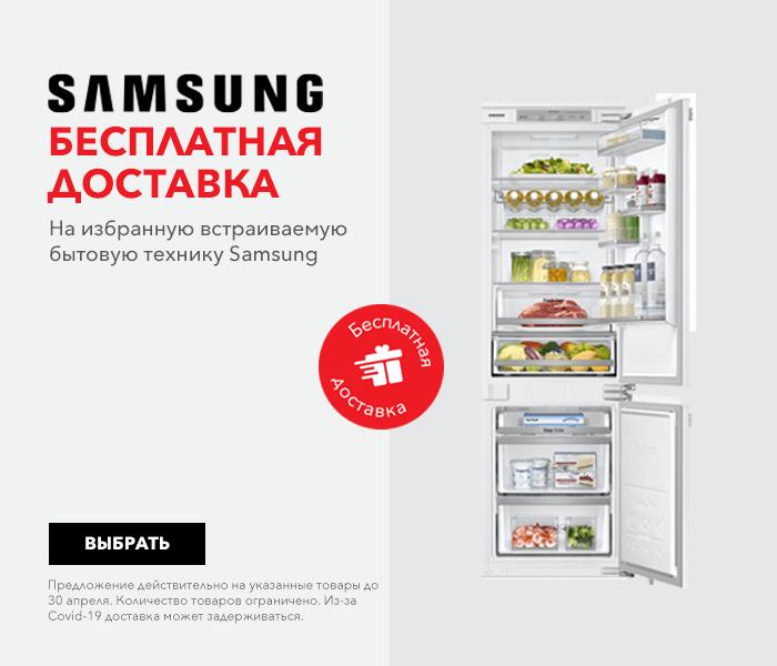 Бесплатная доставка на избранную встраиваемую бытовую технику Samsung